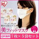 マスク 美フィットマスク 7枚入り 5個セット送料無料 小さ...
