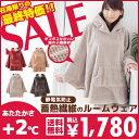 【在庫限り】【ルームウェア 着る毛布】Blanko 蓄熱ルー...