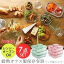 iwaki パック&レンジ ガラス 保存容器 7点セット P...