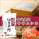 【送料無料】伊達の蔵出し 宮城県産 ササニシキ 5kg[白米/お米/ご飯]【TD】【米TKB】