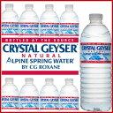クリスタルガイザー 500ml 48本 送料無料 CRYSTAL GEYSER 500ml×48本 飲料水 ミネラル