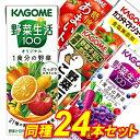 1本あたり69円 カゴメ野菜生活100 200ml×24本 ...
