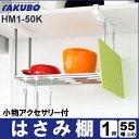 はさみ棚1段55cm HM1-50K送料無料 キッチン 収納...