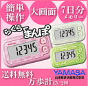 ヤマサ 万歩計 歩数計 らくらくまんぽ EX-200送料無料 グリーン ピンク ホワイト 緑 桃色
