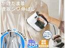 衣類用スチーマー 送料無料 IRS-01 アイリスオーヤマ ...