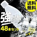 炭酸水 強炭酸 強炭酸水 500ml 48本送料無料 プレーン レモン炭酸 500ml 48本 炭酸水5