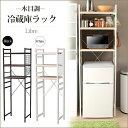 冷蔵庫ラック キッチンラック 3段送料無料 冷蔵庫 上 収納 すきま収納 隙間収納 台所収納 ホットプレート メッシュパネル付き 高さ調節可能 新生活