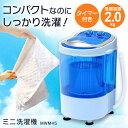 【200円OFFクーポン対象】2kg 洗いミニ洗濯機 MWM...