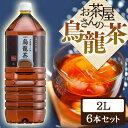 お茶 LDCお茶屋さんの烏龍茶2L 6本 飲料 ドリンク ペットボトル 2リットル ウーロン茶 エルディーシー 風味豊か 日本の水 まとめ買い 飲み物 LDC 【D】
