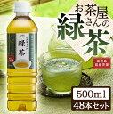 お茶 LDCお茶屋さんの緑茶 500ml 48本 ドリンク ペットボトル 500ミリリットル 日本茶