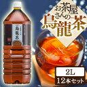 お茶 LDCお茶屋さんの烏龍茶2L 12本 烏龍茶 飲料 ドリンク ペットボトル 2リットル ウーロン茶 エルディーシー 風味豊か 日本の水 まとめ買い 飲み物 LDC 【D】