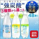 炭酸水 強炭酸 蛍の郷の天然水 500ml 48本 送料無料 強炭酸水 炭酸 プレーン レモン