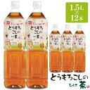 お茶 とうもろこしのひげ茶 1.5L 12本入送料無料 とう...