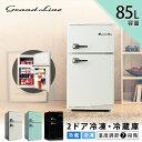 【在庫限り】冷蔵庫 85L 冷蔵庫 レトロ 85L 2ドア ...