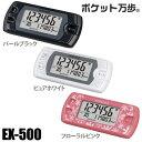 ヤマサ 万歩計 歩数計 らくらくまんぽ EX-500 ブラック ホワイト ピンク 黒 白 ピンク 山...