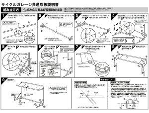 【自転車用品】雨ざらしを防げるサイクルガレージ(1台向け・自転車・バイクに)CG-600【アイリスオーヤマ】