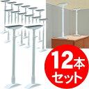 【12本セット】家具転倒防止伸縮棒Lサイズ KTB-60ホワイト【アイリスオーヤマ】【送料無料】