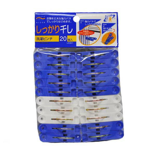 アイセン洗濯ピンチ 20個入りLK001【TC】