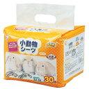 小動物シーツ RN-30 30枚入り【アイリスオーヤマ】(ご家庭、ご家族のハムスターリスに・ペット用品・小さいサイズ・ペットシーツ・小型)