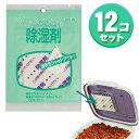 お得☆ペットフードストッカー別売除湿剤DR-10 12個セット【アイリスオーヤマ】(ペット用品・動物