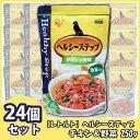 (ドッグフード)【24個セット】ヘルシーステップ レトルト チキン&野菜 HLR-25CV 250g【アイリスオーヤマ】