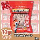 【ドッグフード 12個セット】手造り焼きささみ TYS-400 400g【アイリスオーヤマ】【送料無料】