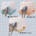 【送料無料】あじさいブルー・さくらピンク・かすみベージュ砂落しマット付脱臭ネコトイレSN-520【アイリスオーヤマ】(ご家庭、ご家族の愛犬愛猫に・ペット用品・トイレ用品・トイレタリー)