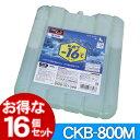 【16個セット】保冷剤ハードCKB-800M【アイリスオーヤマ】【送料無料】