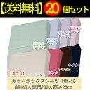 【20個セット】カラーボックスシーツCMB-Dベージュ【アイリスオーヤマ】【送料無料】