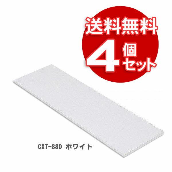 【4個セット】CBボックス 棚板CXT-880ホワイト【アイリスオーヤマ】 [cpir]