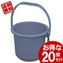 【20個セット】バケツPB-15ブルー【アイリスオーヤマ】【送料無料】