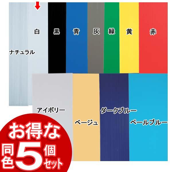 【5個セット】プラダンPD-994白【アイリスオーヤマ】【送料無料】