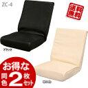 【2台セット】【座椅子】【レザー調】フロアチェア ZC-4 ホワイト・ブラック 【アイリスオーヤマ】【送料無料】
