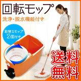 【】回転モップ 洗浄機能付きKMO-490Sオレンジ【アイリスオーヤマ】(検索用:・通販・モップ・フローリング・畳・床・バケツ・水拭き・から拭き・拭き掃除・掃除用品・掃除用具・掃除