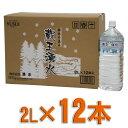 【代引不可】【日時指定不可】【メーカー直送】蔵王湧水 樹氷 2L 12本入り 水 ナチュラルミネラルウォーター ドリン…