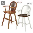 【TC】木製 ウインザー ベビー チェア 51860・87738 ブラウン・ホワイト【取り寄せ品】【FB】【送料無料】