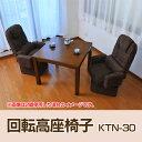 【200円クーポン対象】【送料無料】回転高座椅子 KTN-30【TD】