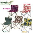 ノースイーグル NE2333 コンパクトチェアS ジラフ・ピンクゼブラ・りんごちゃん・ひまわり・グリ