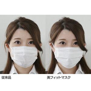 【5個セット】美フィットマスク小さめサイズ・ふつうサイズ・大きめサイズH-PK-BF8S・H-PK-BF8M・H-PK-BF8Lアイリスオーヤマ