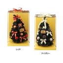 【クリスマスツリー 北欧 オーナメント セット】LED付きテーブルツリー 24cm【led】 26431・26432・レッド・アイボリー【D】【FB】
