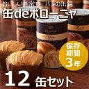 【12缶セット】 缶deボローニャ 非常食 送料無料 ボロー...