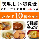 美味しい防災食 10食セット 送料無料 サバ味噌 ハンバーグ 肉じゃが さつま芋レモン 豚汁 5種類...