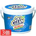 【3個セット】オキシクリーン 1.5kg送料無料 洗濯洗剤 ...