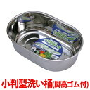 【貝印/KAI】 小判型洗い桶(脚高ゴム付) 【D】