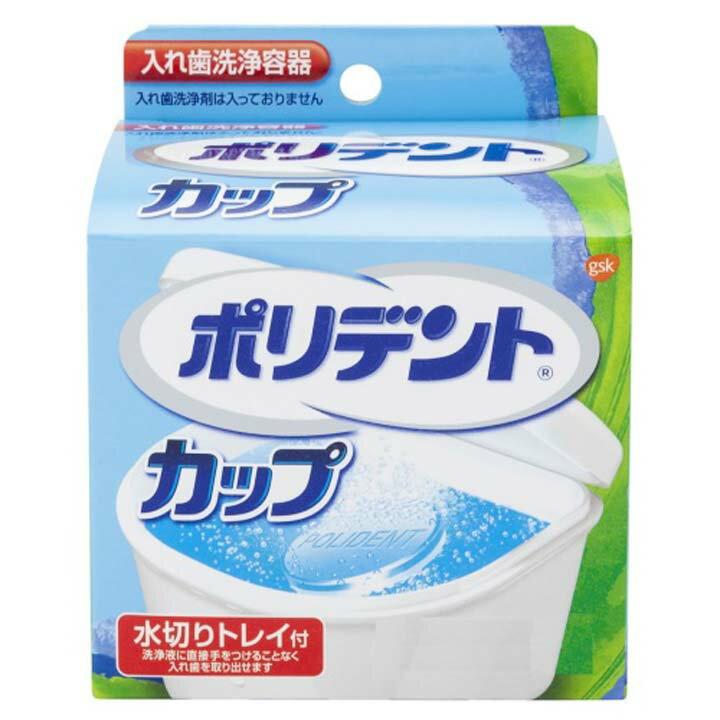 ポリデントカップ入れ歯入れ歯洗浄デンタルケアケースカップアース製薬D