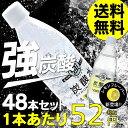 炭酸水 強炭酸水 500ml 48本送料無料 プレーンとレモンの2種類炭酸水 強炭酸 炭酸 500m...