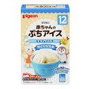 赤ちゃんのぷちアイス ミルク&バニラ ベビーおやつ ベビーフード おやつ おかし ピジョン 【D】