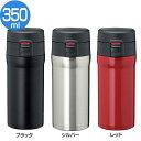 ワンタッチカフェボトル 350ml ACW-350BK水筒 コーヒー 飲み物 真空断熱 保冷 珈琲 保温 アトラス ブラック シルバー レッド