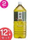 LDCお茶屋さんの緑茶2L 12本 お茶 飲料 ドリンク ペ...