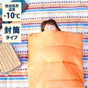 【封筒型】 シュラフ スタンダードタイプ 寝袋 M180-7...